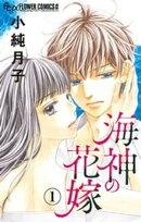 海神の花嫁【マイクロ】(1)