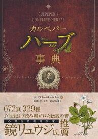 カルペパー ハーブ事典【電子書籍】[ ニコラス・カルペパー ]