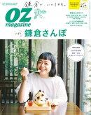 オズマガジン 2019年5月号 No.565