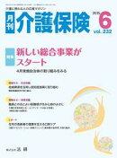 月刊介護保険 2015年6月号