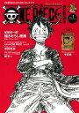 ONE PIECE magazine Vol.1【電子書籍】[ 尾田栄一郎 ]