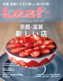 Leaf 2020年3月号【電子書籍】
