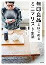 無印良品とはじめるミニマリスト生活【電子書籍】[ やまぐち せいこ ]