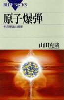 原子爆弾 その理論と歴史