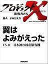 「翼はよみがえった」〜YS-11 日本初の国産旅客機 翼よ、よみがえれ【電子書籍】
