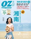オズマガジン 2014年8月号 No.508
