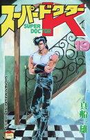 スーパードクターK(19)