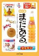 """まだある。 今でも買える""""懐かしの昭和""""カタログ 〜食品編 改訂版〜"""