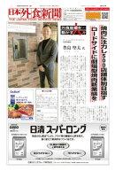 【2019/3/15号】 日本外食新聞