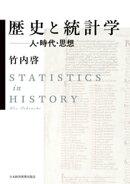 歴史と統計学 ーー人・時代・思想