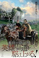 無色騎士の英雄譚 2