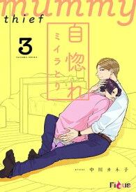 自惚れミイラとり 3【電子書籍】[ 中川カネ子 ]