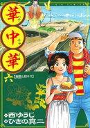 華中華(6)