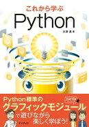 これから学ぶPython