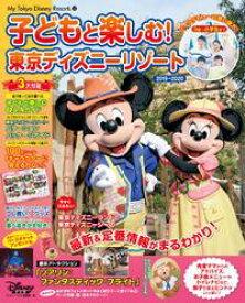 子どもと楽しむ! 東京ディズニーリゾート 2019ー2020【電子書籍】[ ディズニー ]