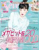 Seventeen 2018年3月号【無料試し読み版】