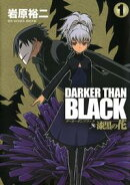 DARKER THAN BLACK-漆黒の花-1巻