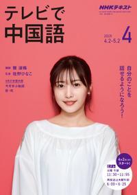 NHKテレビ テレビで中国語 2019年4月号[雑誌]【電子書籍】