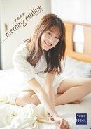 【VOICE BRODY ーmotto!ー】 伊藤美来 「morning routine」
