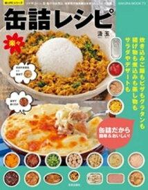 楽々缶詰レシピ【電子書籍】[ 汲玉 ]