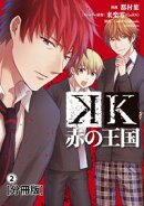 K 赤の王国 分冊版(2)