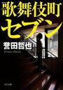 歌舞伎町セブン【電子書籍】[ 誉田哲也 ]
