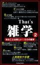 That's 雑学2【電子書籍】[ ArakawaBooks ]
