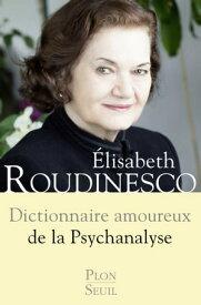 Dictionnaire amoureux de la psychanalyse【電子書籍】[ ?lisabeth ROUDINESCO ]