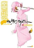 夜桜四重奏〜ヨザクラカルテット〜(6)