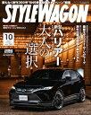 STYLE WAGON 2020年10月号【電子書籍】[ 三栄 ]