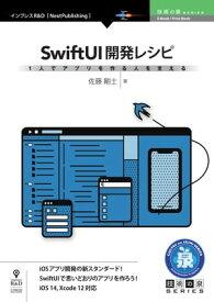 1人でアプリを作る人を支えるSwiftUI開発レシピ【電子書籍】[ 佐藤 剛士 ]