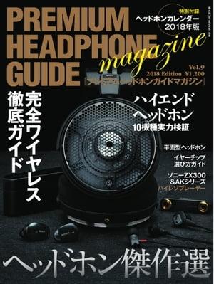 プレミアムヘッドホンガイドマガジン vol.9【電子書籍】