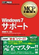 MCP教科書 Windows7 サポート (試験番号:70-685)