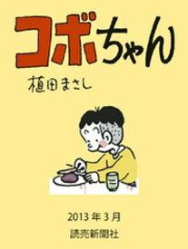 コボちゃん 2013年3月【電子書籍】[ 植田まさし ]