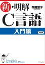 新・明解C言語 入門編【電子書籍】[ 柴田 望洋 ]