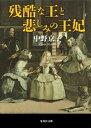 残酷な王と悲しみの王妃【電子書籍】[ 中野京子 ]