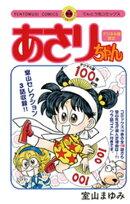 あさりちゃん100巻配信記念 デジタル版限定 室山まゆみセレクション