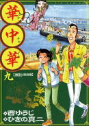 華中華(9)