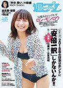 週プレ No.37 9月10日号