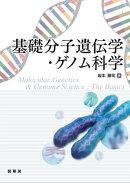 基礎分子遺伝学・ゲノム科学