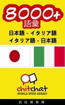8000+ 日本語 - イタリア語 イタリア語 - 日本語 語彙