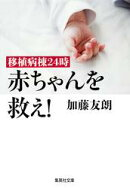 移植病棟24時 赤ちゃんを救え!