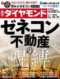 週刊ダイヤモンド 20年10月31日号【電子書籍】[ ダイヤモンド社 ]