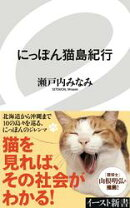 にっぽん猫島紀行