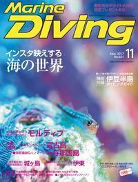 Marine Diving(マリンダイビング)2017年11月号 No.631【電子書籍】[ マリンダイビング編集部 ]
