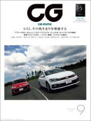 CG(CAR GRAPHIC)2018年9月号