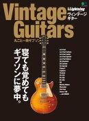 別冊Lightning Vol.197 Vintage Guitars 丸ごと一冊ギブソン