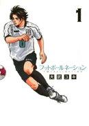 フットボールネーション(1)