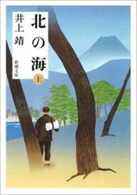 北の海(上)(新潮文庫)【電子書籍】[ 井上靖 ]