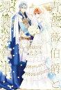 青薔薇伯爵と男装の執事〜発見された姫君、しかして結末は〜【電子書籍】[ 和泉統子 ]